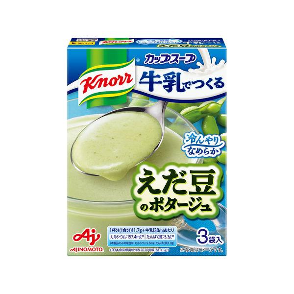 冷たい牛乳でつくるえだ豆のポタージュ6箱