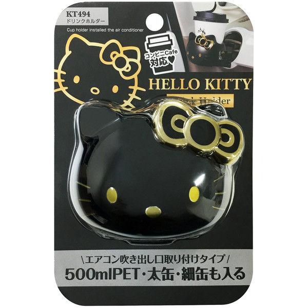 Hello Kitty B /& G drink holder KT494 SEIWA Seiwa