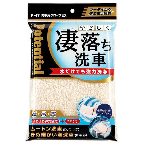 洗車用グローブ EX P47 ソーアップ (取寄品)