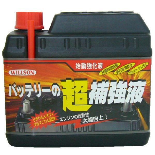 ウイルソン バッテリーの超補強液 02033 (取寄品)