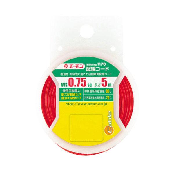エーモン工業 エーモン 配線コード 1170 (取寄品)