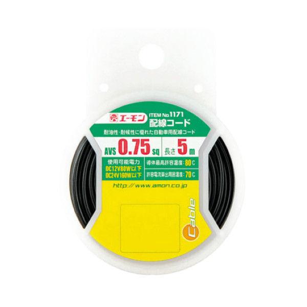 エーモン工業 エーモン 配線コード 1171 (取寄品)