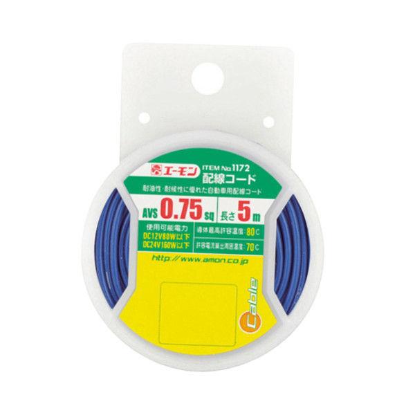 エーモン工業 エーモン 配線コード 1172 (取寄品)