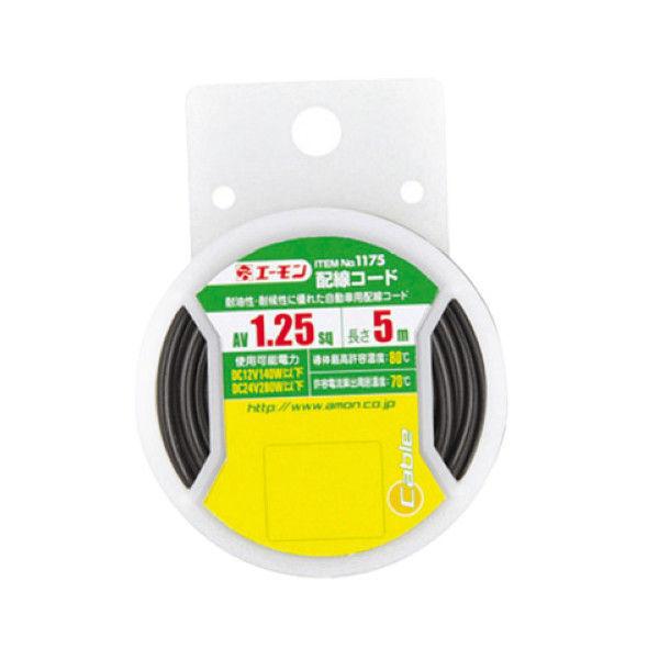 エーモン工業 エーモン 配線コード 1175 (取寄品)