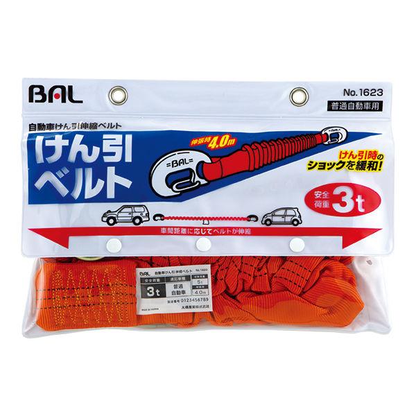 大橋産業 自動車けん引伸縮ベルト 3t 1623 (取寄品)