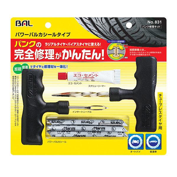 大橋産業 パンク修理キット パワーバルカシールタイプ 831 (取寄品)