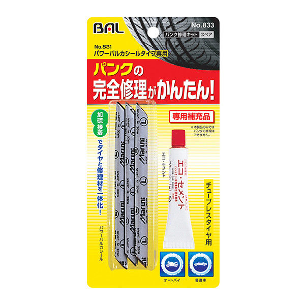 大橋産業 パンク修理キット パワーバルカシール補充用 833 (取寄品)