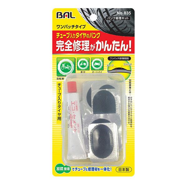 大橋産業 パンク修理キット ワンパッチタイプ 835 (取寄品)