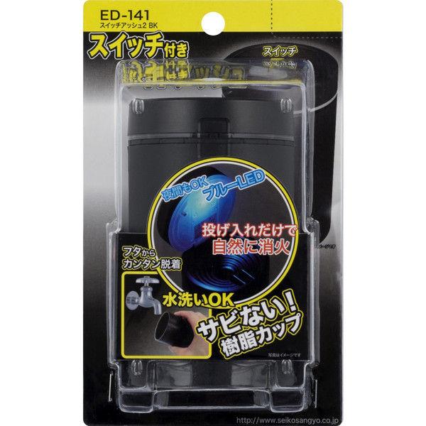 星光産業 スイッチアッシュ2BK ED141 (取寄品)