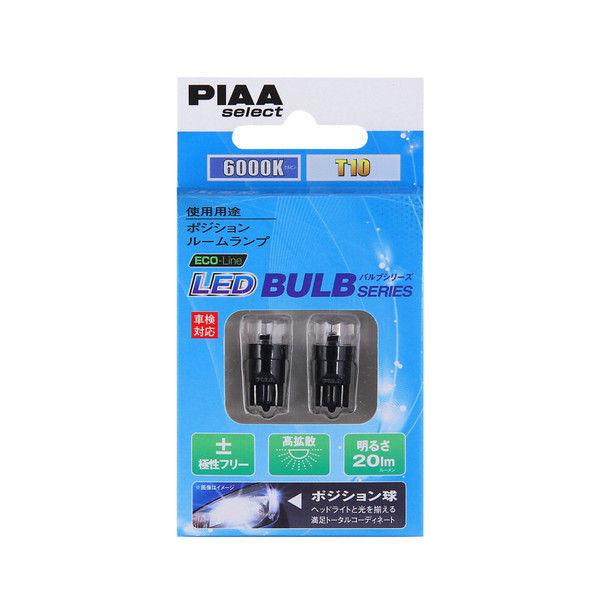 PIAA PIAA SELECT LEDバルブ T10 6000K HS40 (取寄品)