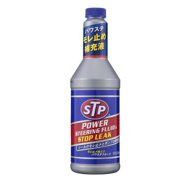 ナポレックス STP パワーステアリングフルード&ストップリー S-70 (取寄品)