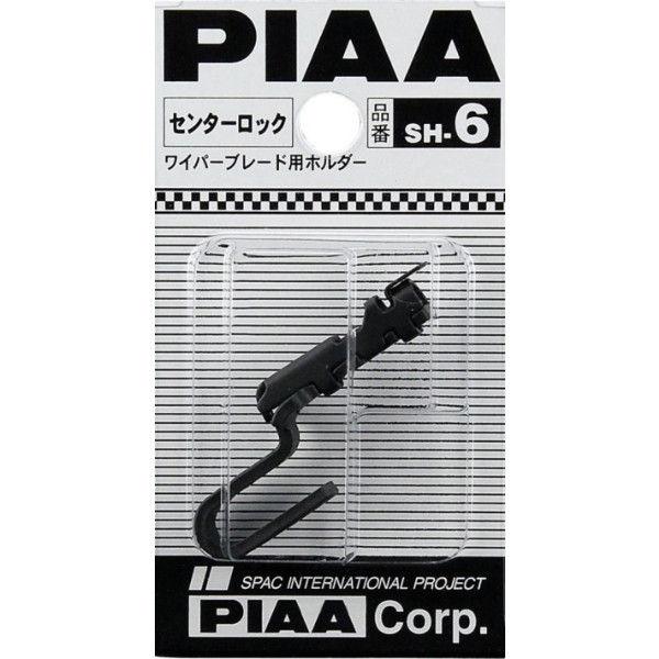 PIAA ブレードホルダー センターロック対応 SH-6 (取寄品)
