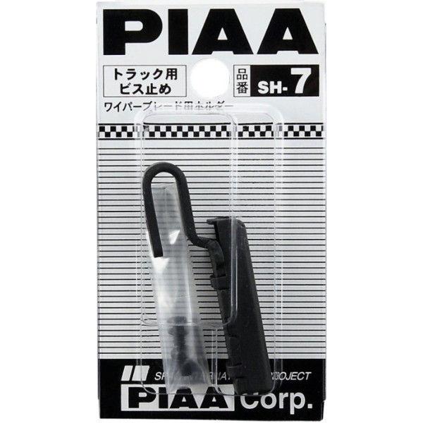 PIAA ブレードホルダー トラック用ビス止め対応対応 SH-7 (取寄品)