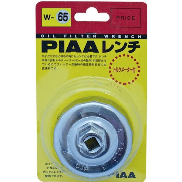 PIAA フィルターレンチ W65 (取寄品)