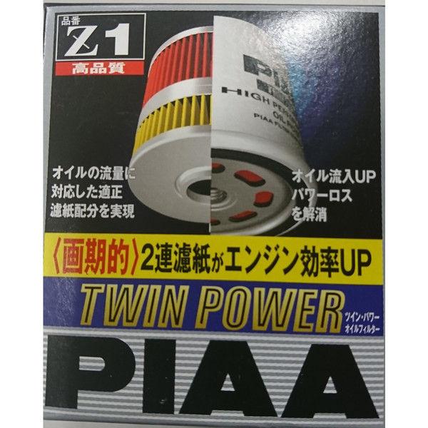 PIAA ツインパワーオイルフィルター Z1 (取寄品)