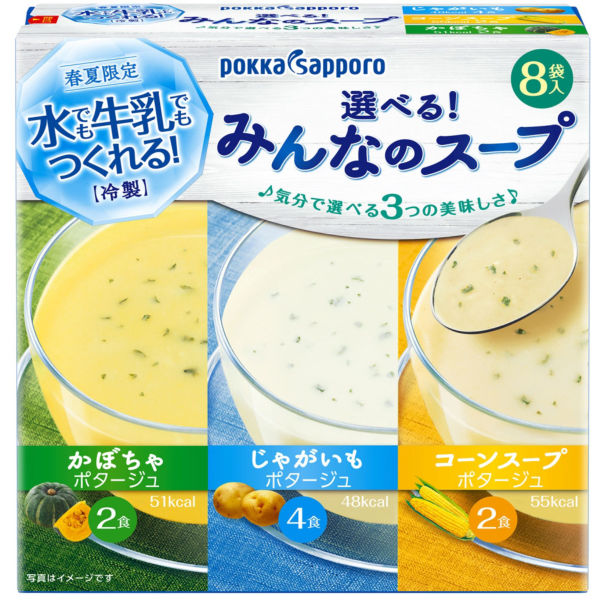 冷製選べる!みんなのスープ箱 1個