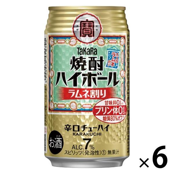 焼酎ハイボールラムネ割り 6缶