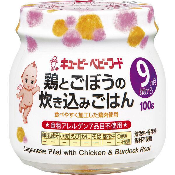 鶏とごぼうの炊き込みごはん 3個