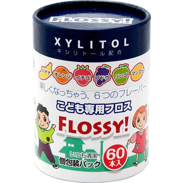 こども用フロス FLOSSY!