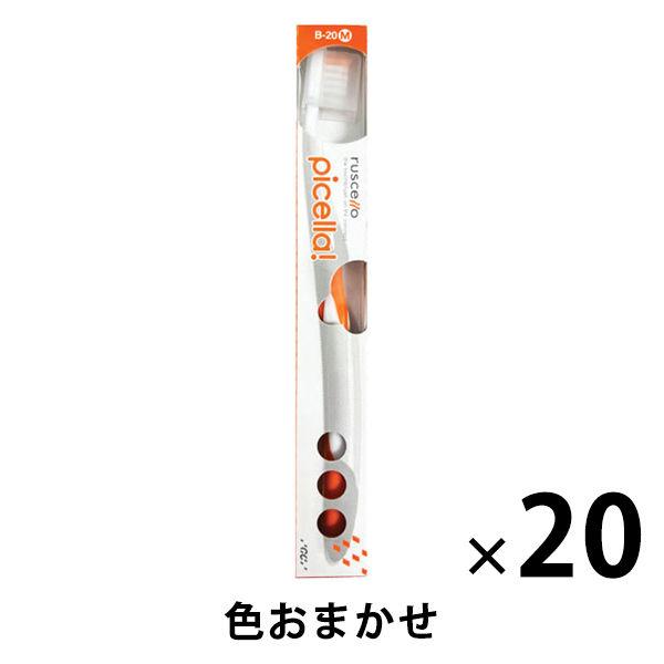 ルシェロピセラB-20Mふつう×20