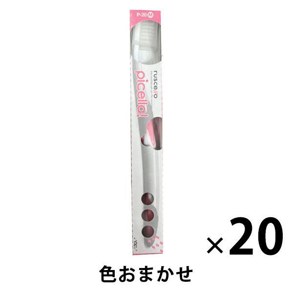 ルシェロピセラP-20Mふつう×20