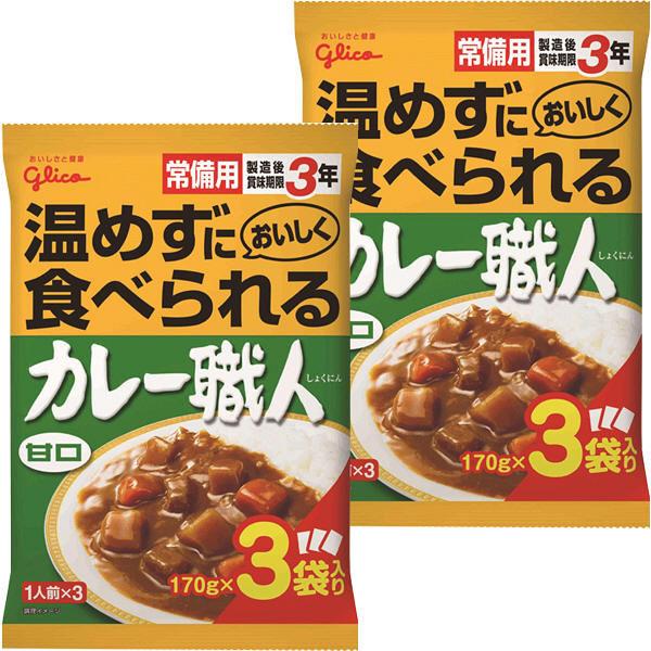 常備用カレー職人3食パック甘口6食