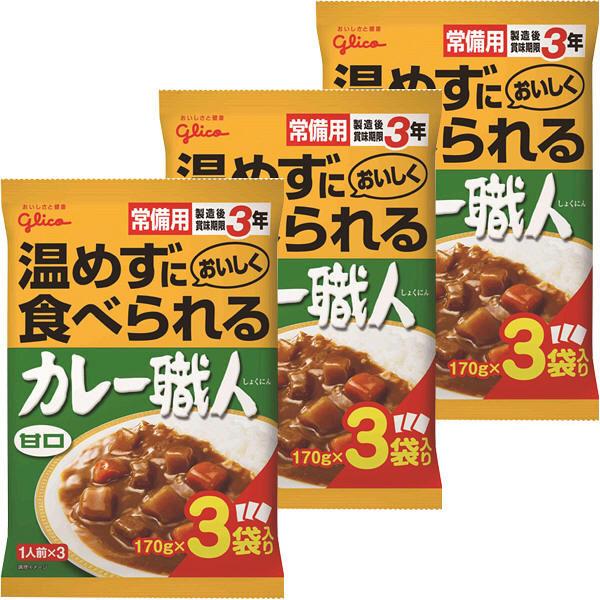 常備用カレー職人3食パック甘口9食
