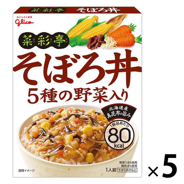 グリコ 菜彩亭 そぼろ丼 5食