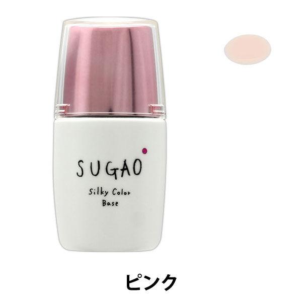 SUGAO シルク感カラーベースピンク