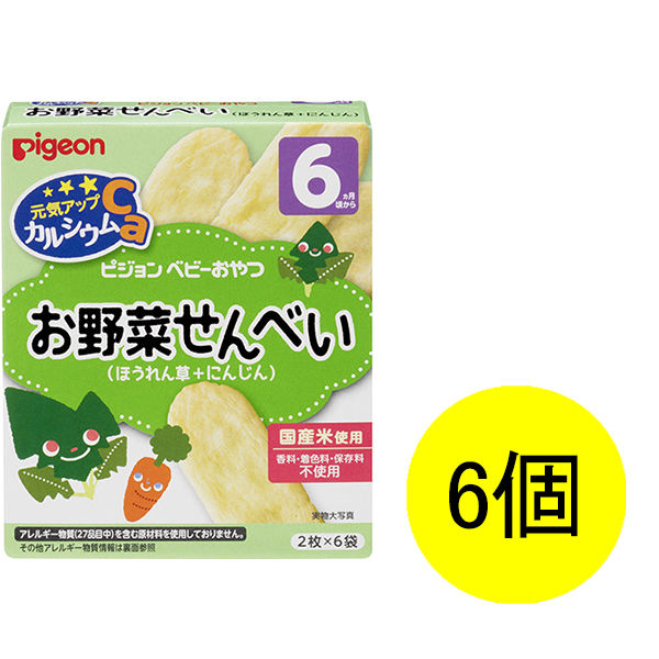 お野菜せんべいほうれん草+にんじん 6個