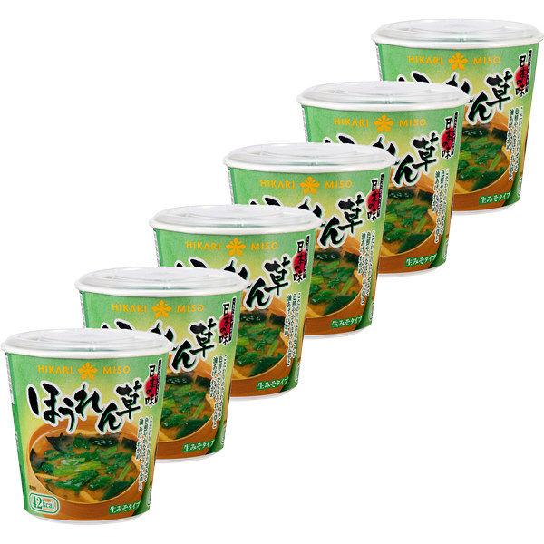 ひかり味噌 カップみそ汁ほうれん草 6個