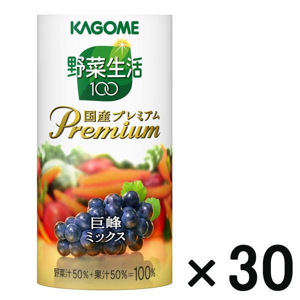 野菜生活100 プレミアム 巨峰ミックス