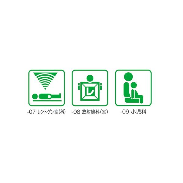 光(ヒカリ) サインプレート(カッティングシート仕上げ) 小児科 100×100mm 1枚 7-4171-09(直送品)