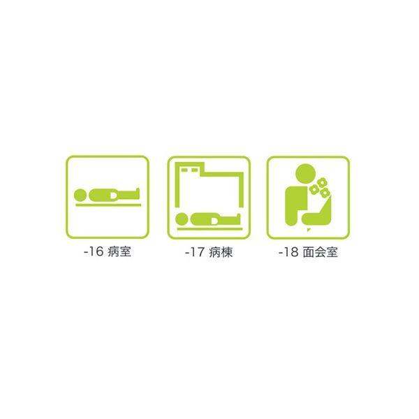 光(ヒカリ) サインプレート(カッティングシート仕上げ) 面会室 100×100mm 1枚 7-4171-18(直送品)