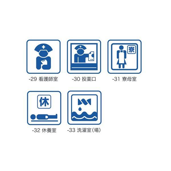 光(ヒカリ) サインプレート(カッティングシート仕上げ) 洗濯室(場) 160×160mm 1枚 7-4172-33(直送品)