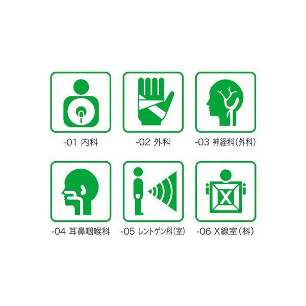 光(ヒカリ) サインプレート(カッティングシート仕上げ) 内科 200×200mm 1枚 7-4173-01(直送品)
