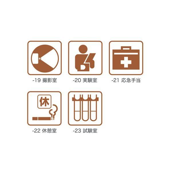光(ヒカリ) サインプレート(カッティングシート仕上げ) 休憩室 200×200mm 1枚 7-4173-22(直送品)