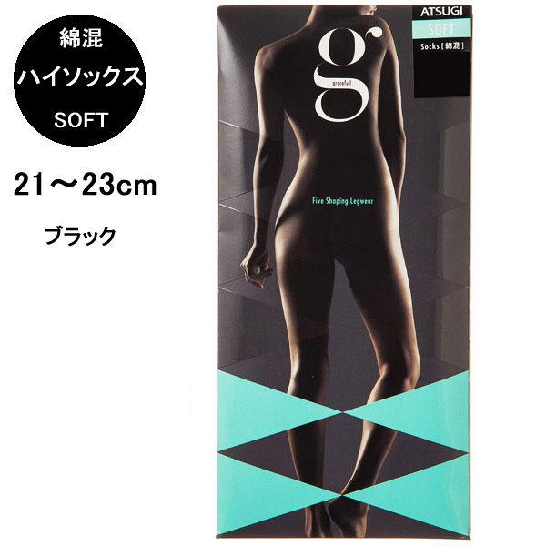アツギ 靴下綿混着圧soft21~23黒
