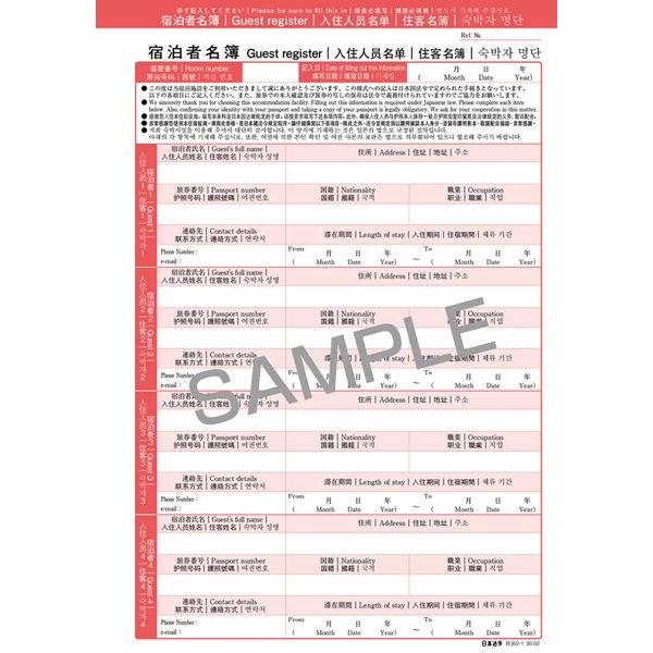 日本法令 民泊用 宿泊者名簿 民泊2-1 (取寄品)