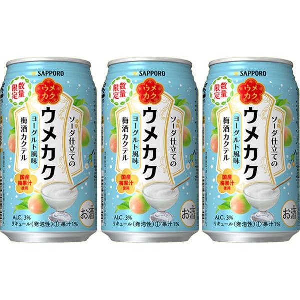 ウメカク 梅酒カクテル ヨーグルト 3缶