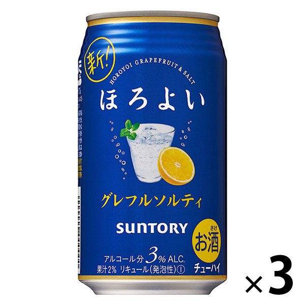 ほろよいグレフルソルティ 350ml3缶
