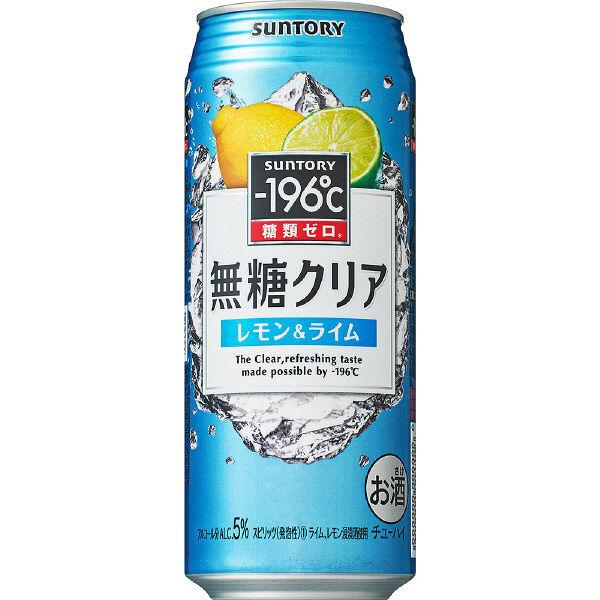 ?196℃無糖クリア レモン&ライム3缶