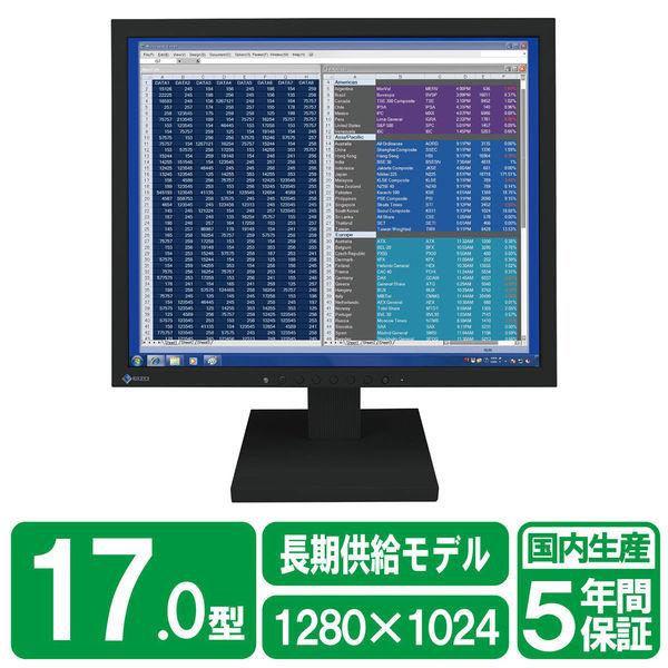 EIZO 液晶モニター FlexScan S1703ーATBK S1703-ATBK 1台  (直送品)