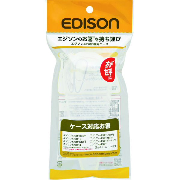 エジソンのお箸 お箸専用ケース