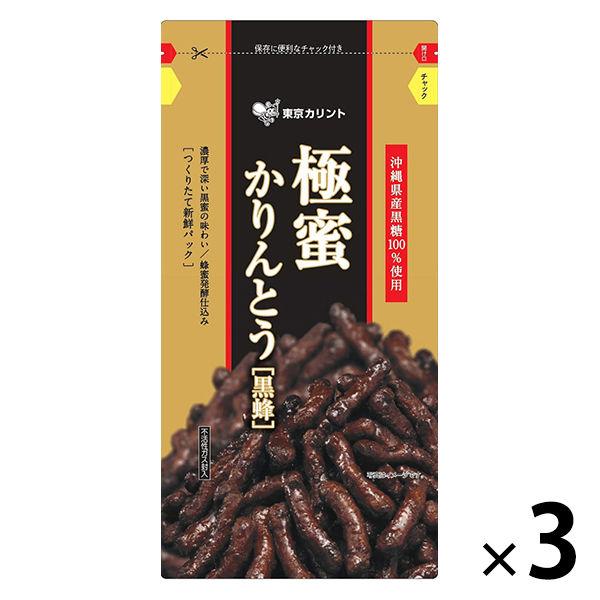 蜂蜜かりんとう極蜜 黒蜂 3袋