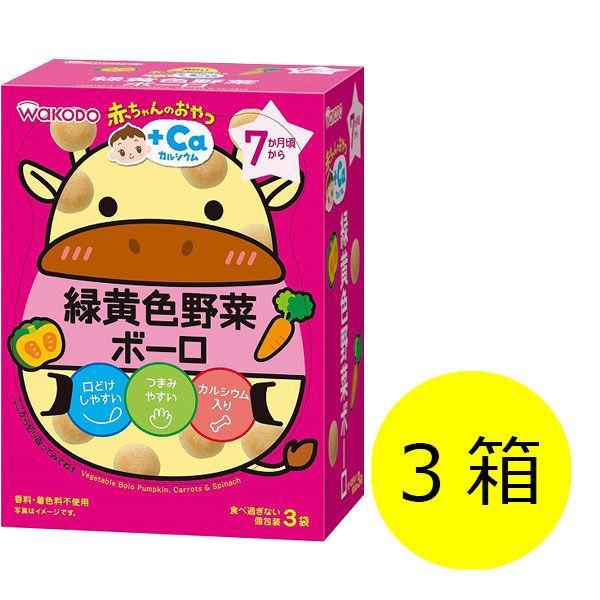 緑黄色野菜ボーロ 3箱