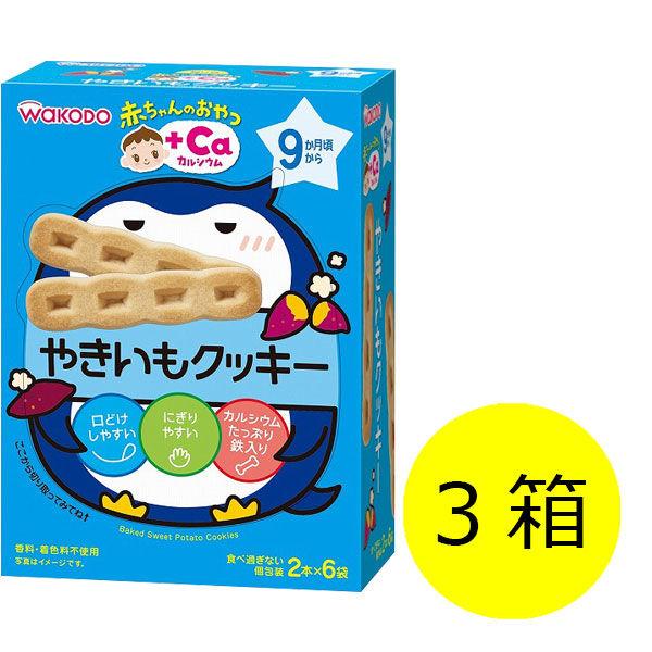 やきいもクッキー 3箱