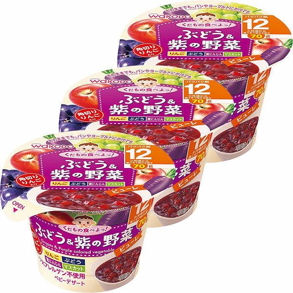 くだもの食べよっ!ぶどう&紫の野菜 3個