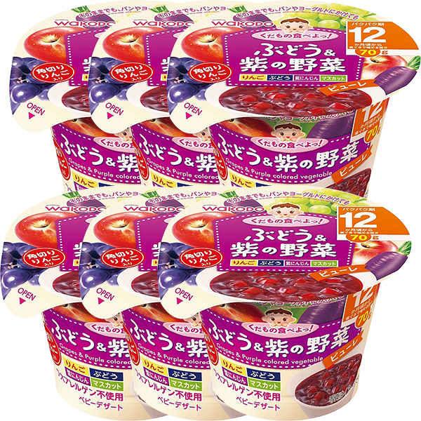 くだもの食べよっ!ぶどう&紫の野菜 6個