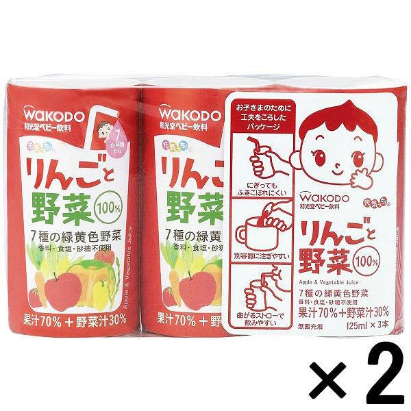 元気っち! りんごと野菜 2パック